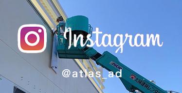 株式会社アトラス広告社インスタグラム