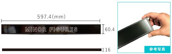 サイネージ寸法60・参考写真
